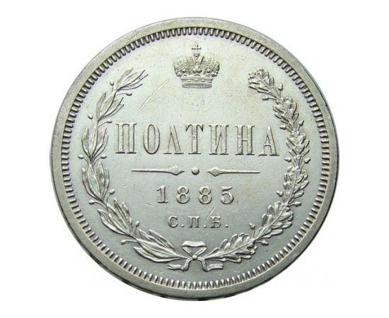 Полтина 1885 года Серебро, фото 2