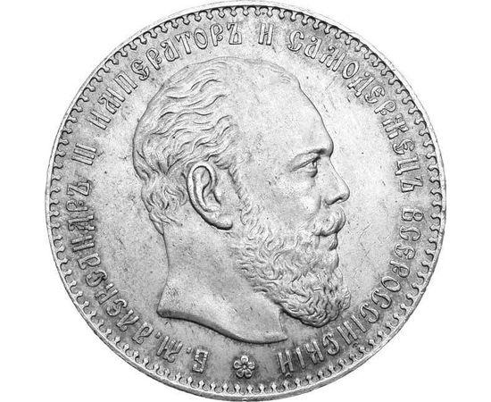 1 рубль 1888 года, фото 2