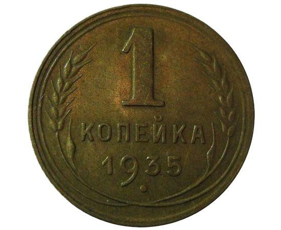 1 копейка 1935 года, фото 2