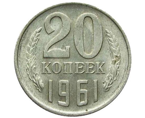 20 копеек 1961 года, фото 2