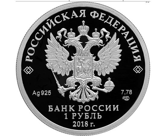 1 рубль 2018 100-летие военных комиссариатов, фото 2