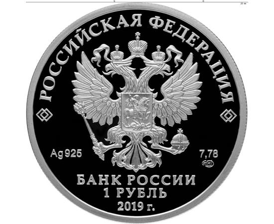 1 рубль 2019 Cоединения и воинские части ядерного обеспечения Министерства обороны Российской Федерации, фото 2