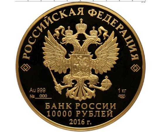 10 000 рублей 2016 Монета серии: 175-летие сберегательного дела в России, фото 2