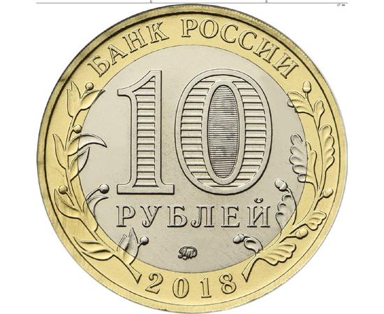 10 рублей 2018 г. Гороховец, Владимирская область (1168 г.), фото 2