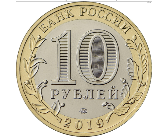 10 рублей 2019 Костромская область, фото 2