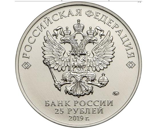 25 рублей 2019 Бременские музыканты, фото 2