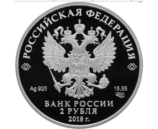 2 рубля 2018 Балетмейстер М.И. Петипа, к 200-летию со дня рождения (11.03.1818), фото 2