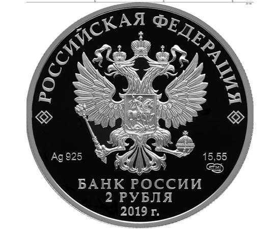 2 рубля 2019 Красноногий ибис, фото 2