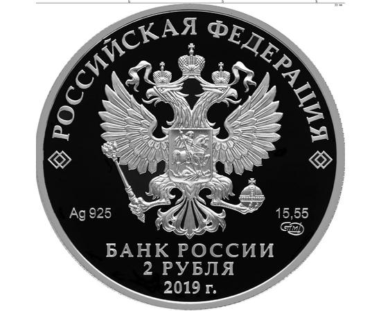 2 рубля 2019 Белуга, фото 2