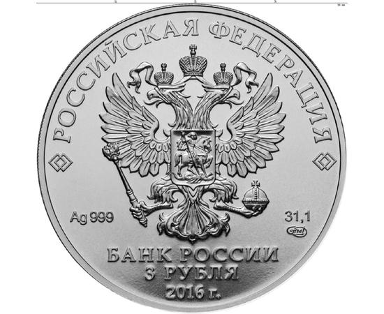 3 рубля 2016 Георгий Победоносец, фото 2