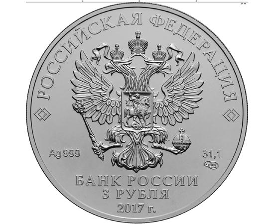 3 рубля 2017 Георгий Победоносец, фото 2