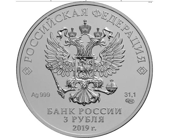 3 рубля 2019 Георгий Победоносец, фото 2