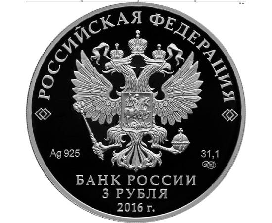 3 рубля 2016 300-летие основания г. Омска, фото 2