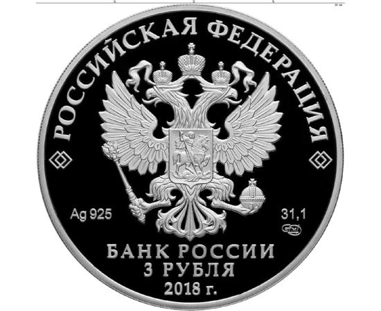3 рубля 2018 Троицкий собор, г. Саратов, фото 2