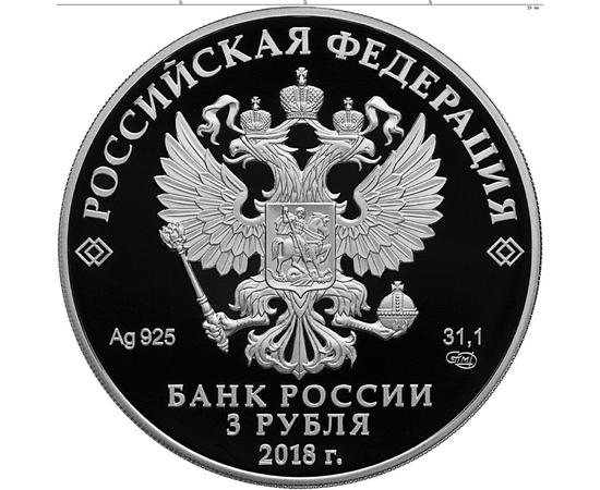 3 рубля 2018 300 лет полиции России, фото 2