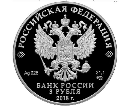 3 рубля 2018 100-летие основания г. Кемерово, фото 2