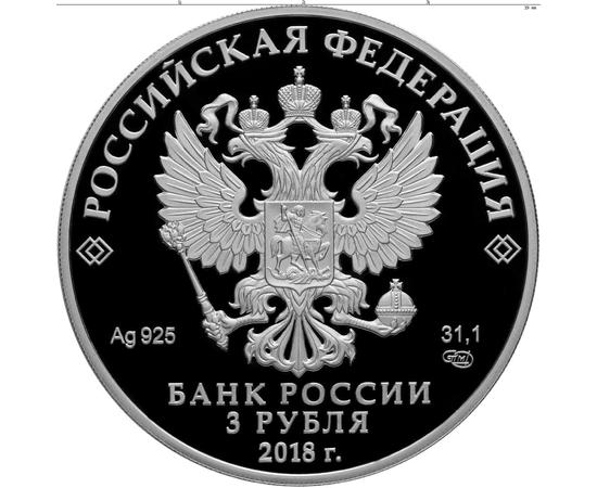 3 рубля 2018 400-летие основания г. Новокузнецка, фото 2