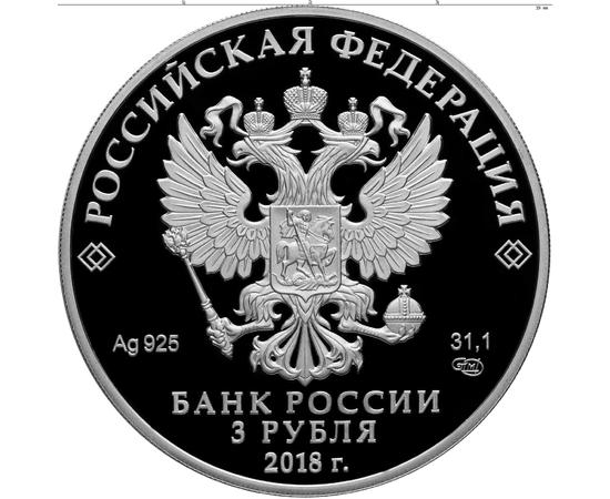3 рубля 2018 350-летие отечественного государственного судостроения, фото 2