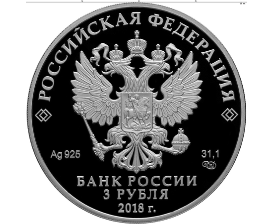 3 рубля 2018 200-летие основания г. Грозного, фото 2