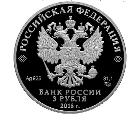 3 рубля 2018 100-летие Государственного музея искусства народов Востока, фото 2