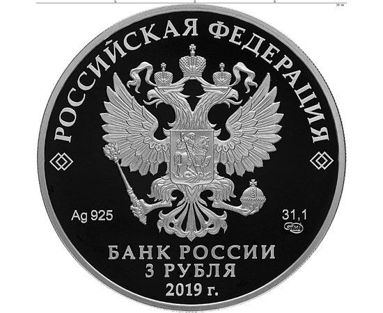 3 рубля 2019 100-летие Финансового университета, фото 2