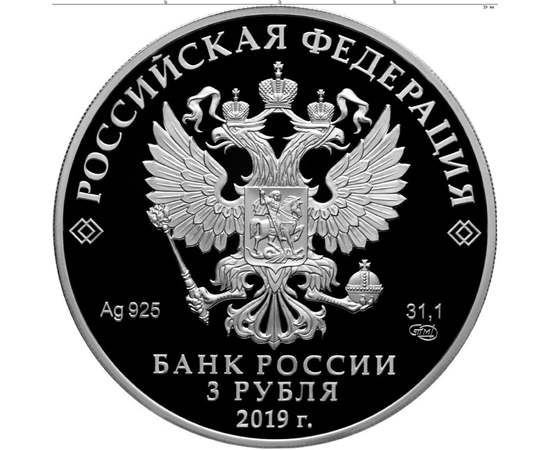 3 рубля 2019 Усадьба Асеевых, г. Тамбов, фото 2