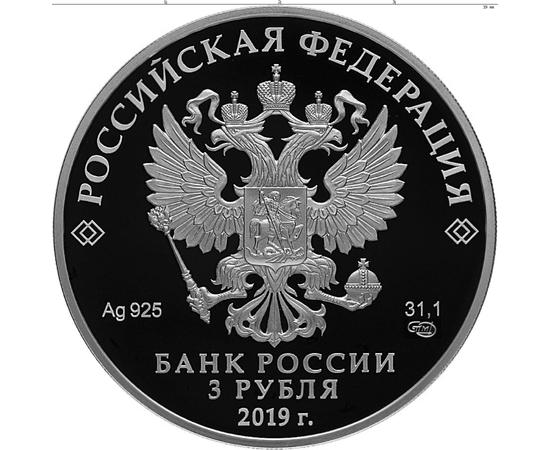 3 рубля 2019 Главные нарзанные ванны, г. Кисловодск, фото 2