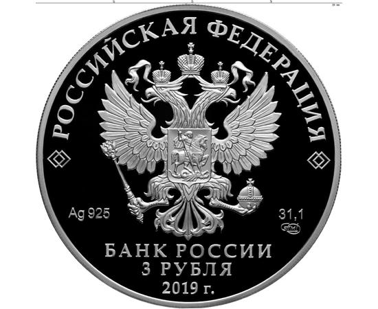 3 рубля 2019 550-летие основания г. Чебоксары, фото 2