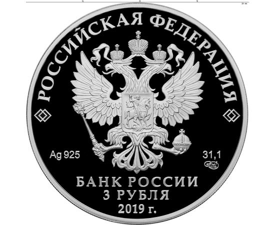 3 рубля 2019 5-летие ЕАЭС, фото 2