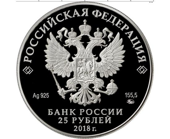 25 рублей 2018 Творчество Владимира Высоцкого, фото 2