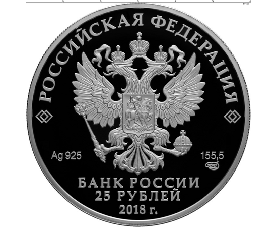 25 рублей 2018 200 лет со дня основания Экспедиции заготовления государственных бумаг, фото 2