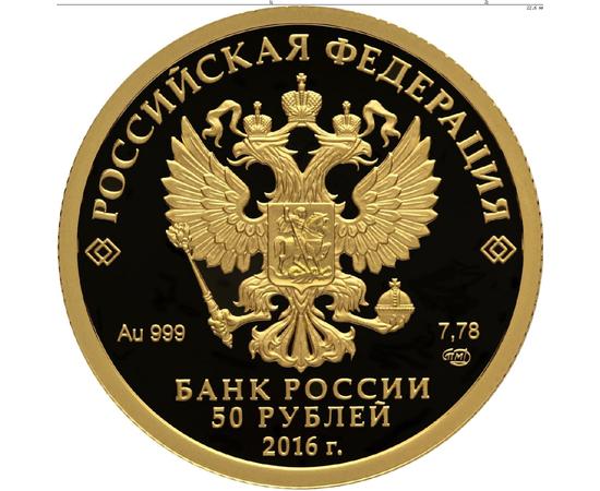 50 рублей 2016 Монета серии: 175-летие сберегательного дела в России, фото 2