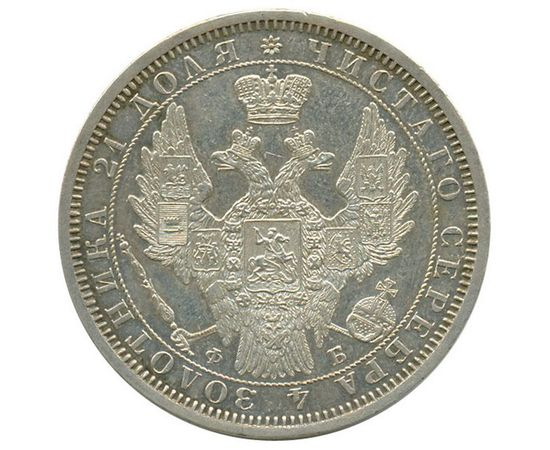 1 рубль 1856 года, фото 1