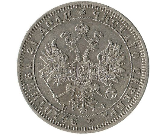 1 рубль 1864 года, фото 1