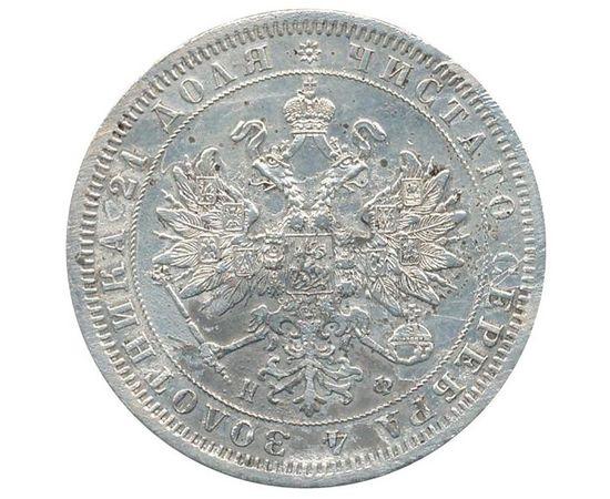 1 рубль 1866 года, фото 1