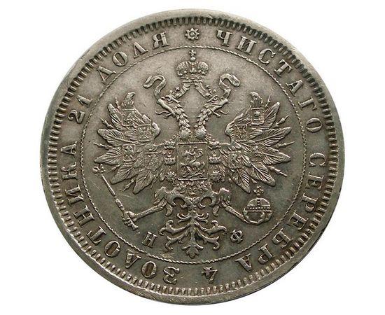 1 рубль 1879 года, фото 1