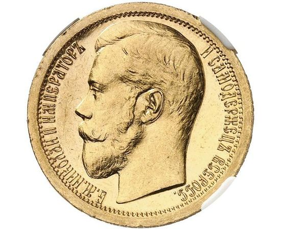 """10 рублей """"Империал"""" 1896 года, фото 1"""