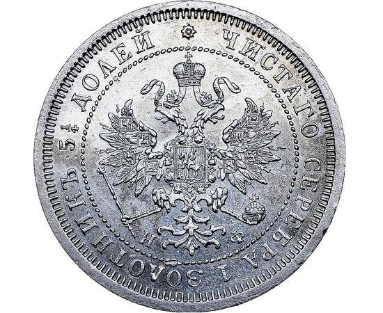 25 копеек 1865 года, фото 1