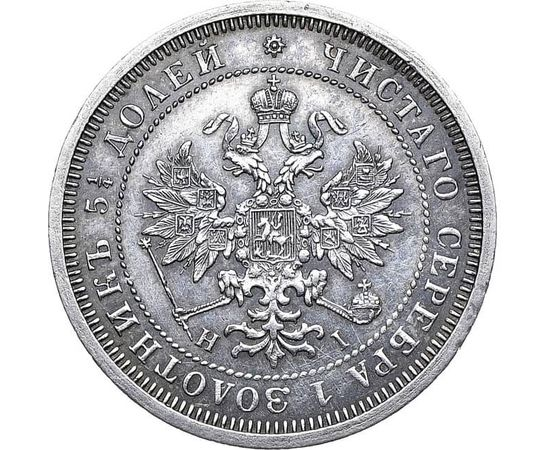 25 копеек 1876 года, фото 1