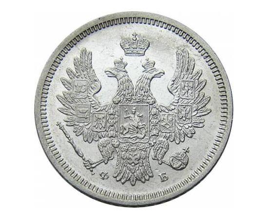 20 копеек 1858 года, фото 1