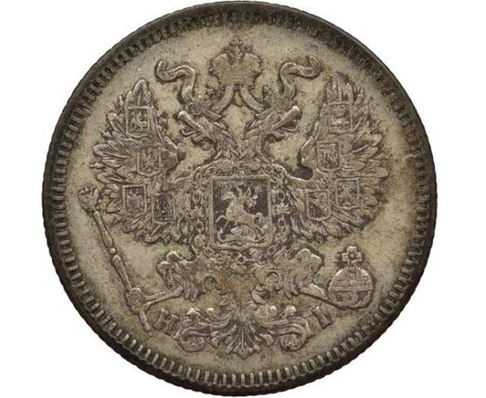 20 копеек 1872 года, фото 1