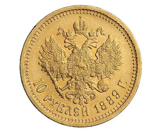 10 рублей 1889 года, фото 1