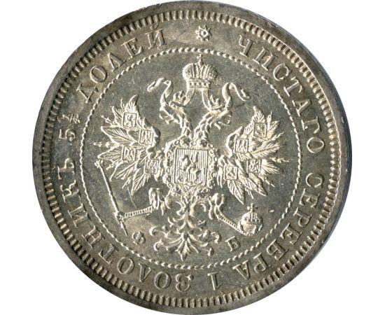 25 копеек 1860 года, фото 1
