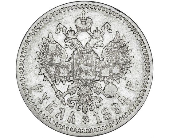 1 рубль 1894 года, фото 1