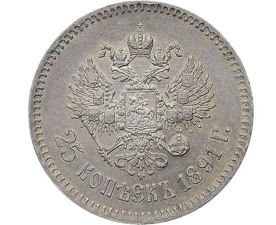 25 копеек 1891 года Серебро, фото 1