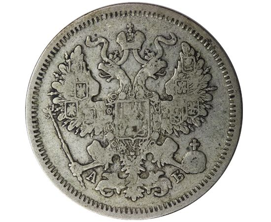 20 копеек 1863 года, фото 1
