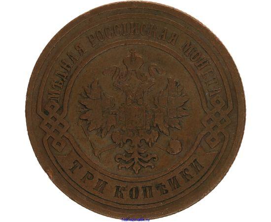 3 копейки 1905 года, фото 1