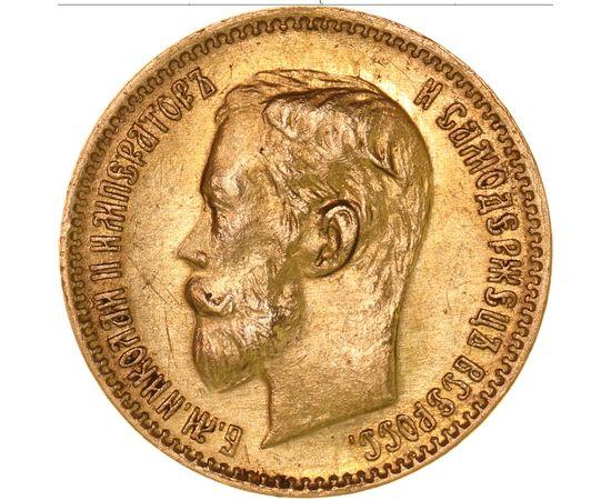 5 рублей 1902 года, фото 1