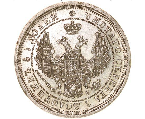 25 копеек 1858 года, фото 1