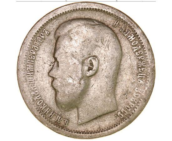 50 копеек 1899 года, фото 1